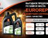 Действует выгодное предложение по замене масла в автомобилях Citroen
